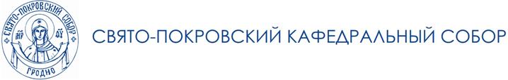 Официальный сайт Свято-Покровского кафедрального собора города Гродно