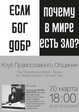 20 марта гостем клуба православного общения стал протоиерей Сергий Мовсесян