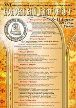 План проведенияXVI Международного фестиваля православных песнопений«Коложский Благовест»